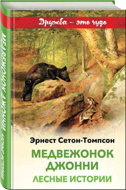 Медвежонок Джонни. Лесные истории - фото 1