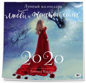 Лунный календарь любви и женской силы
