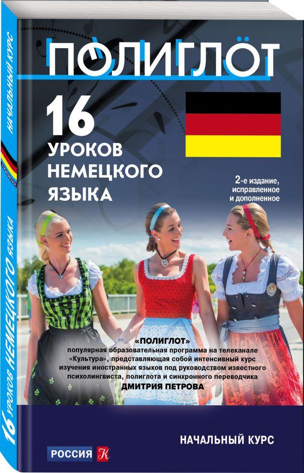 цена на 16 уроков Немецкого языка. Начальный курс
