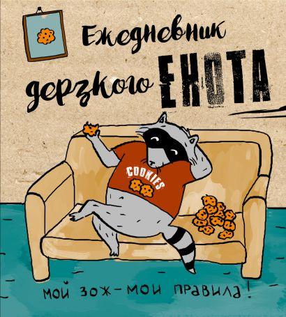 Ежедневник дерзкого енота «Мой ЗОЖ - мои правила», 160 страниц - фото 1