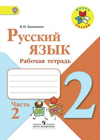 Канакина В. П. - Канакина. Русский язык. Рабочая тетрадь. 2 класс. В 2-х ч. Ч. 2 /ШкР обложка книги