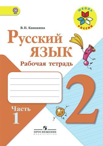 Канакина В. П. - Канакина. Русский язык. Рабочая тетрадь. 2 класс. В 2-х ч. Ч. 1 /ШкР обложка книги