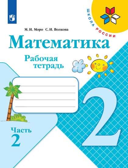 Моро М. И., Волкова С. И. - Моро. Математика. Рабочая тетрадь.  2 класс. В 2-х ч. Ч. 2 /ШкР обложка книги