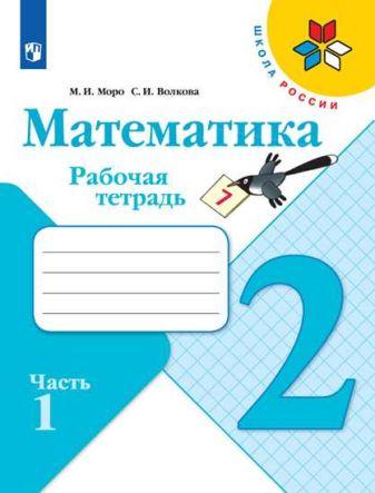 Моро М. И., Волкова С. И. - Моро. Математика. Рабочая тетрадь.  2 класс. В 2-х ч. Ч. 1 /ШкР обложка книги