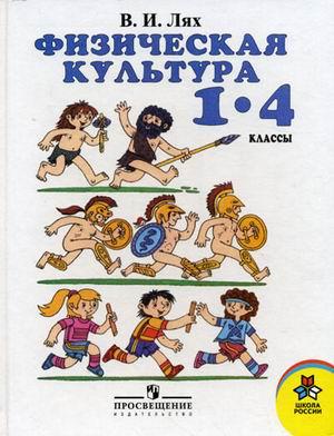 Лях. Физическая культура. 1-4 классы. Учебник. /ШкР ( Лях В. И.  )