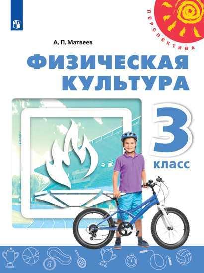 Матвеев. Физическая культура. 3 класс. Учебник. /Перспектива ( Матвеев Анатолий Петрович  )