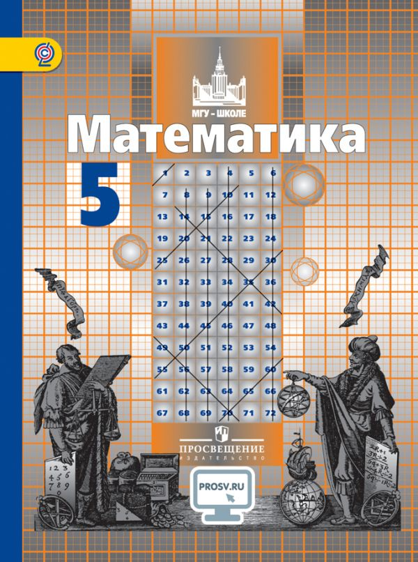 Никольский. Математика. 5 класс. Учебник. фото