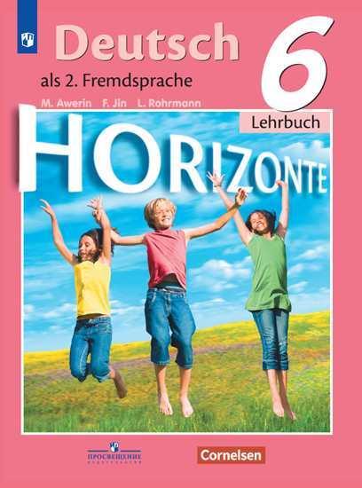 Аверин. Немецкий язык. Второй иностранный язык. 6 класс. Учебник. фото