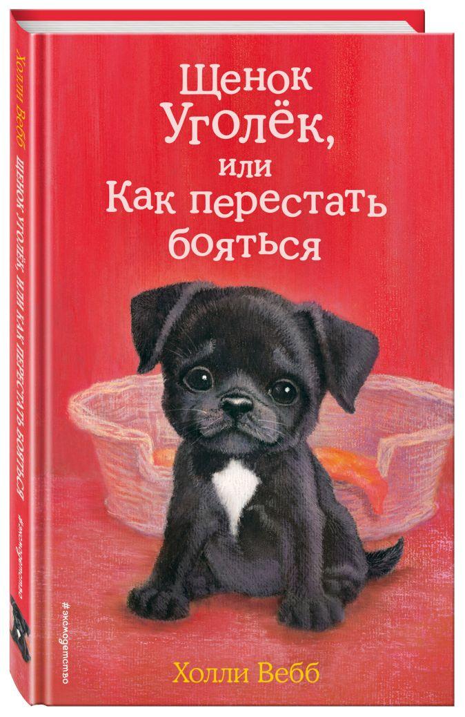 Холли Вебб - Щенок Уголёк, или Как перестать бояться (выпуск 42) обложка книги