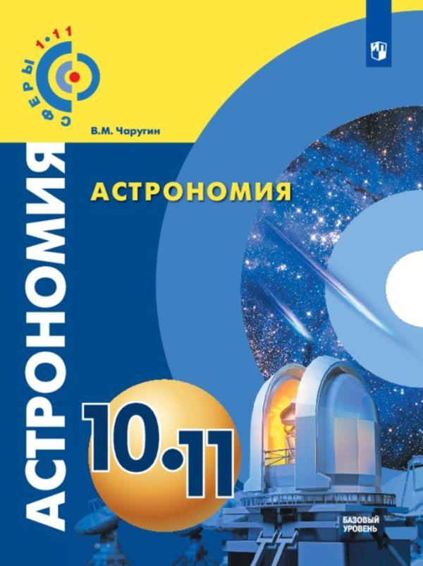 Чаругин. Астрономия. 10-11 классы. Базовый уровень. Учебник. фото