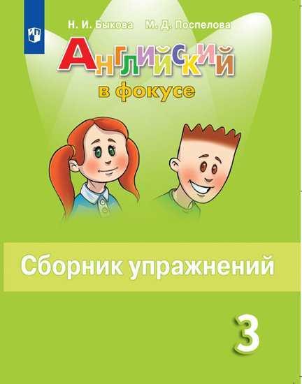 Быкова. Английский язык. Сборник упражнений. 3 класс сборник грамматических упражнений по развитию навыков устной речи английский язык