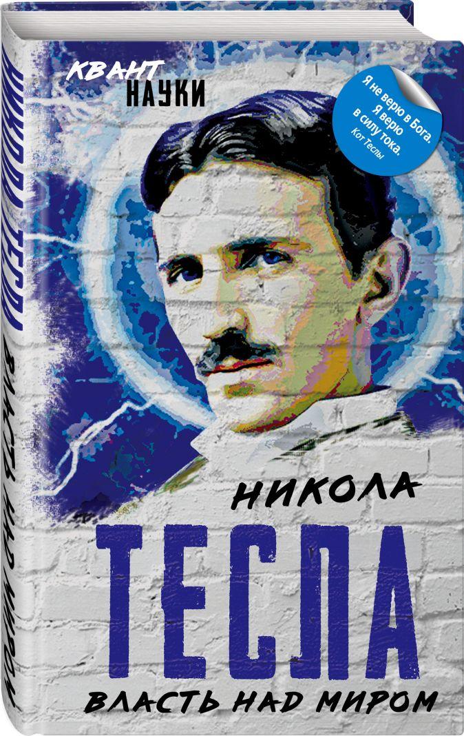 Никола Тесла - Власть над миром обложка книги
