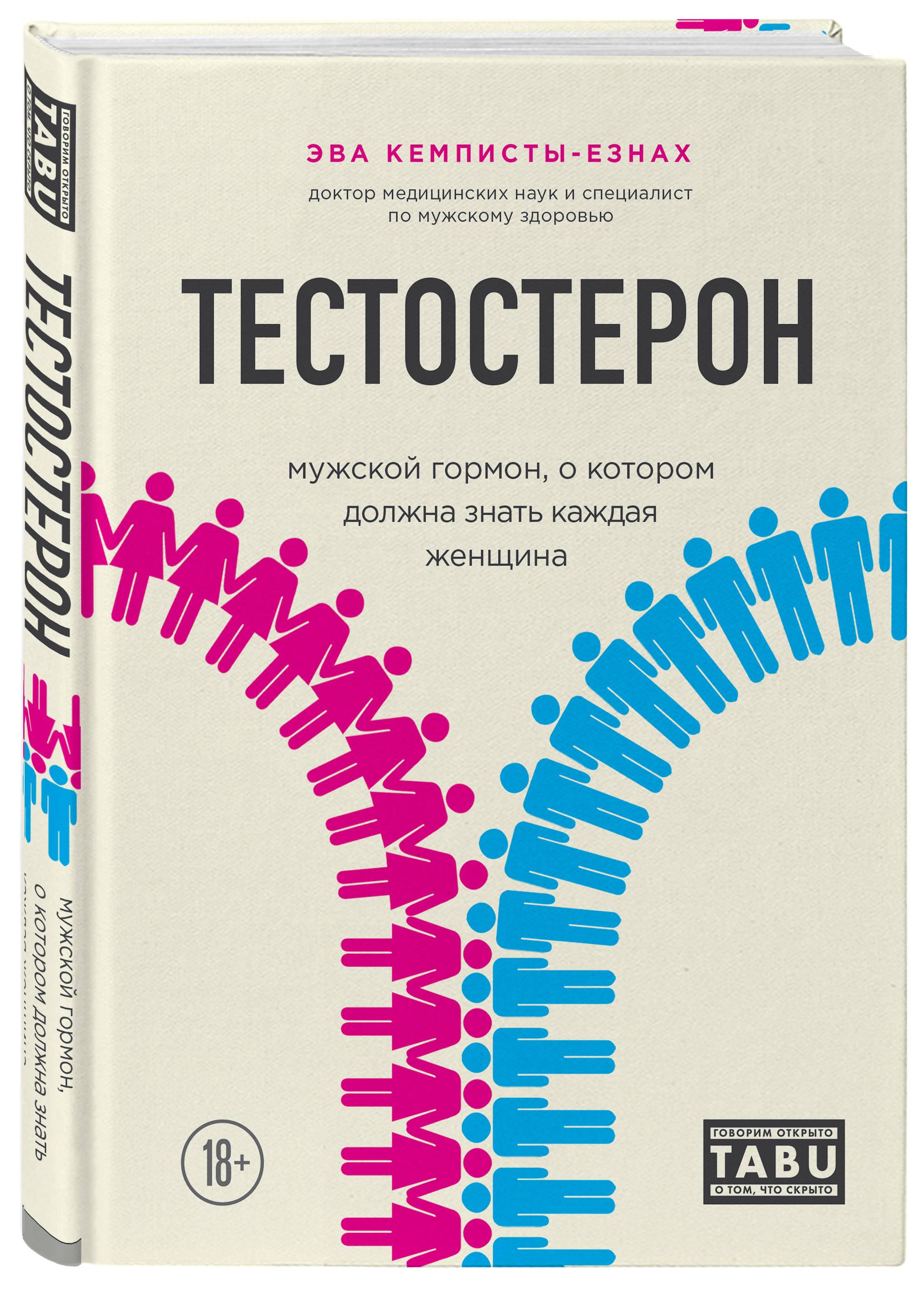 """Эва Кемписты-Езнах Мистер """"Т"""". Все о тестостероне, самом важном мужском гормоне"""