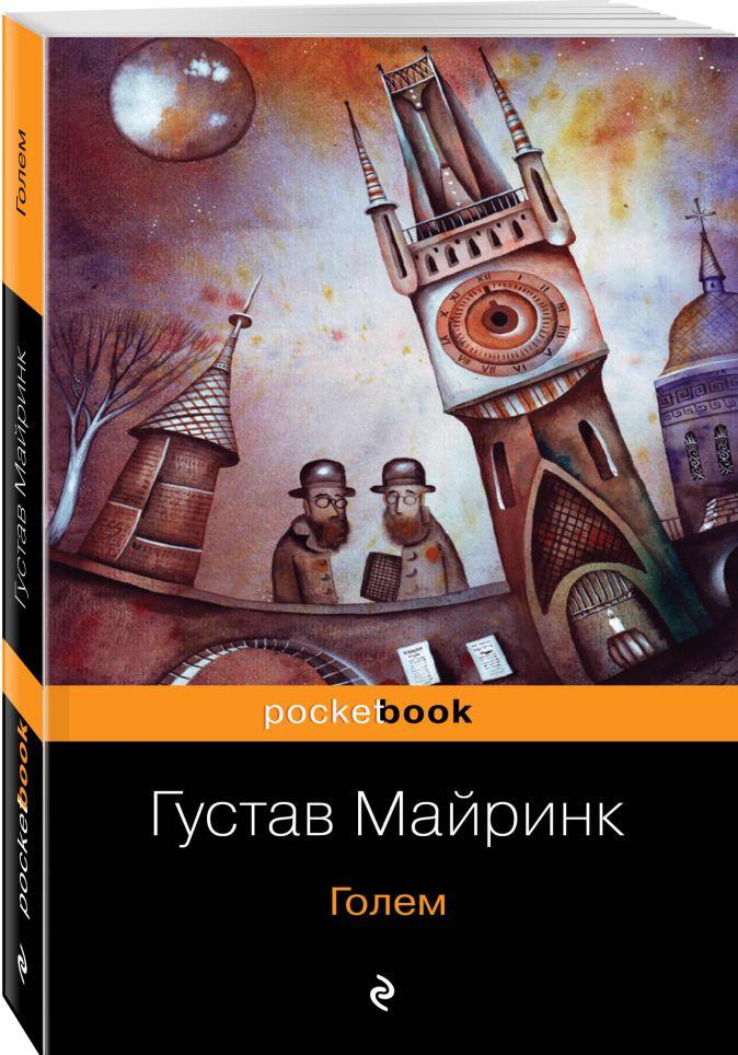 Густав Майринк - Голем обложка книги