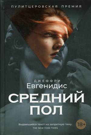 Средний пол: роман Евгенидис Дж.