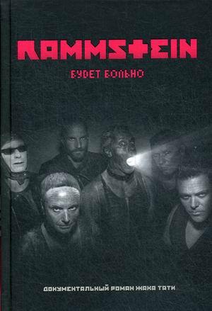 Тати Ж. Rammstein. Будет больно rammstein rammstein live aus berlin