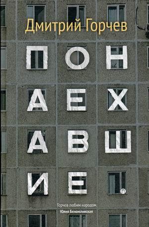 Понаехавшие ( Горчев Д.А.  )