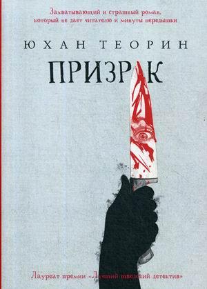 Призрак: роман Теорин Ю.