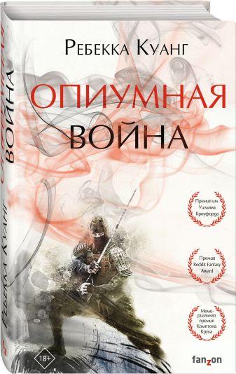 Ребекка Куанг - Опиумная война обложка книги