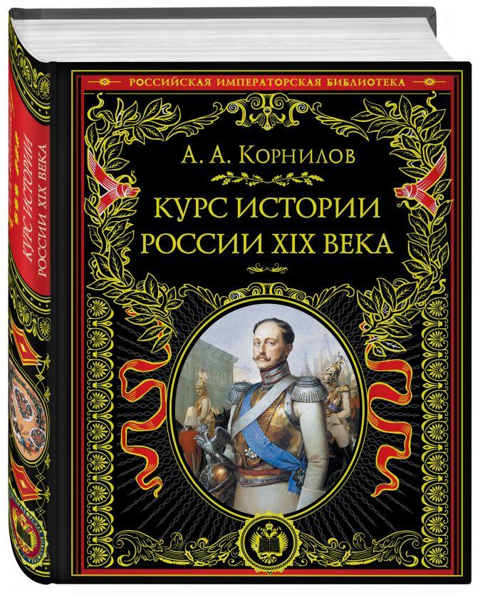 Александр Александрович Корнилов - Курс истории России. XIX век обложка книги