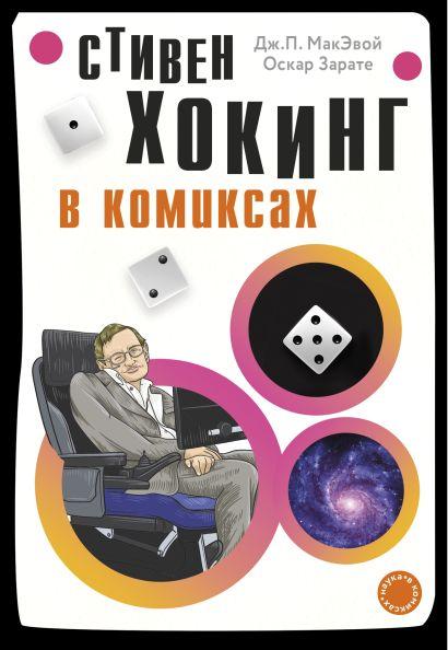 Хокинг в комиксах: история жизни и открытий великого ученого - фото 1