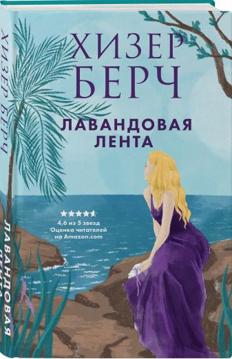 Хизер Берч - Лавандовая лента обложка книги