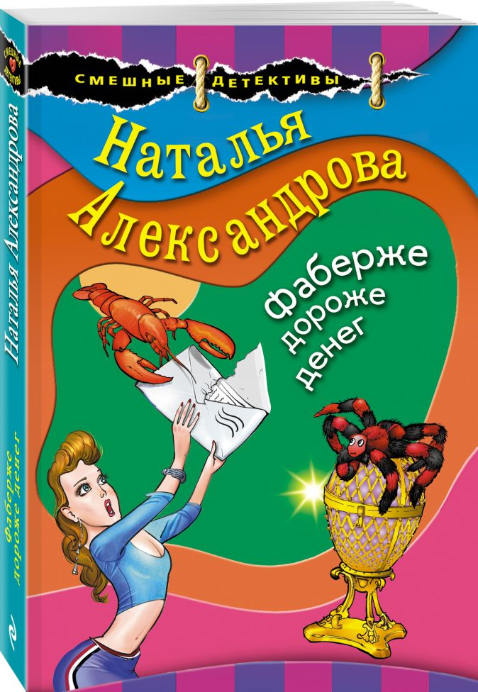 Наталья Александрова - Фаберже дороже денег обложка книги