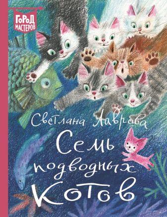 Лаврова С. А. - Семь подводных котов обложка книги