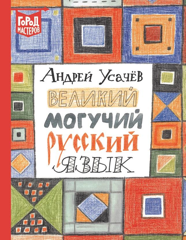 Великий могучий русский язык Усачёв А. А.
