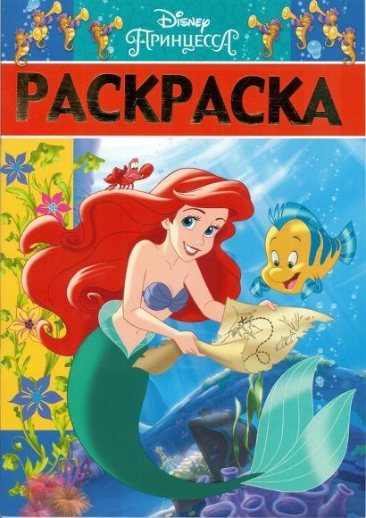 Принцесса Disney. N РЛ 1901. Раскраска-люкс - фото 1
