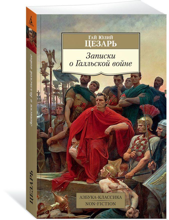 Цезарь Г.Ю. - Записки о Галльской войне обложка книги