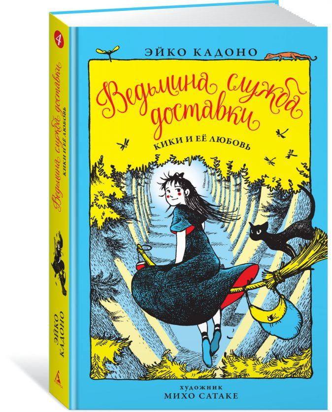 Кадоно Э. - Ведьмина служба доставки. Книга 4. Кики и её любовь обложка книги