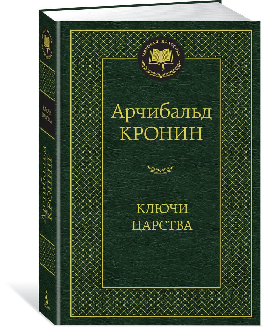 Кронин А. Ключи Царства
