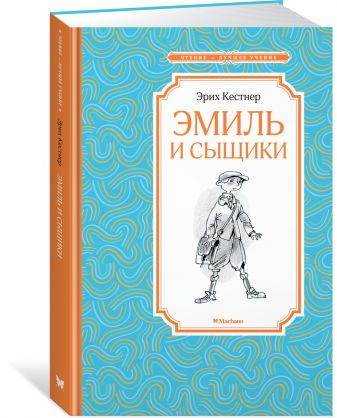 Кёстнер Э. - Эмиль и сыщики обложка книги