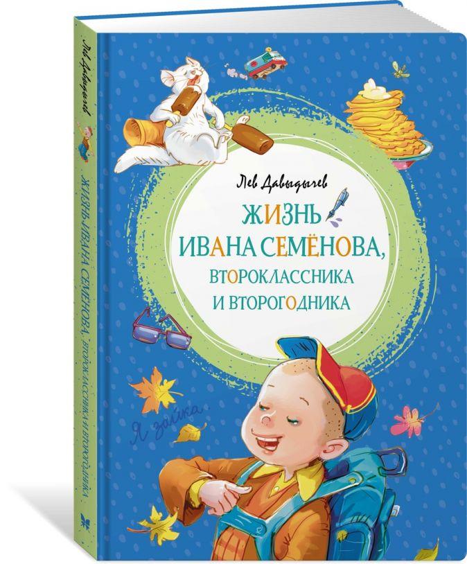 Давыдычев Л. - Жизнь Ивана Семёнова, второклассника и второгодника обложка книги