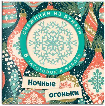 Зайцева А.А., Долина Н.А. - Набор снежинок для вырезания. Ночные огоньки обложка книги
