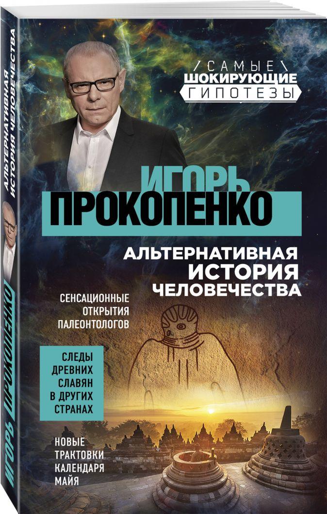 Альтернативная история человечества Игорь Прокопенко