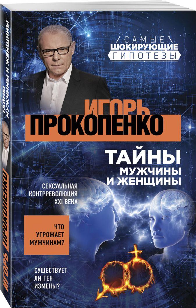 Игорь Прокопенко - Тайны мужчины и женщины обложка книги