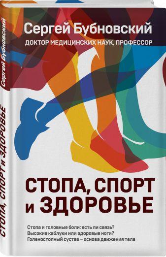 Сергей Бубновский - Стопа, спорт и здоровье обложка книги