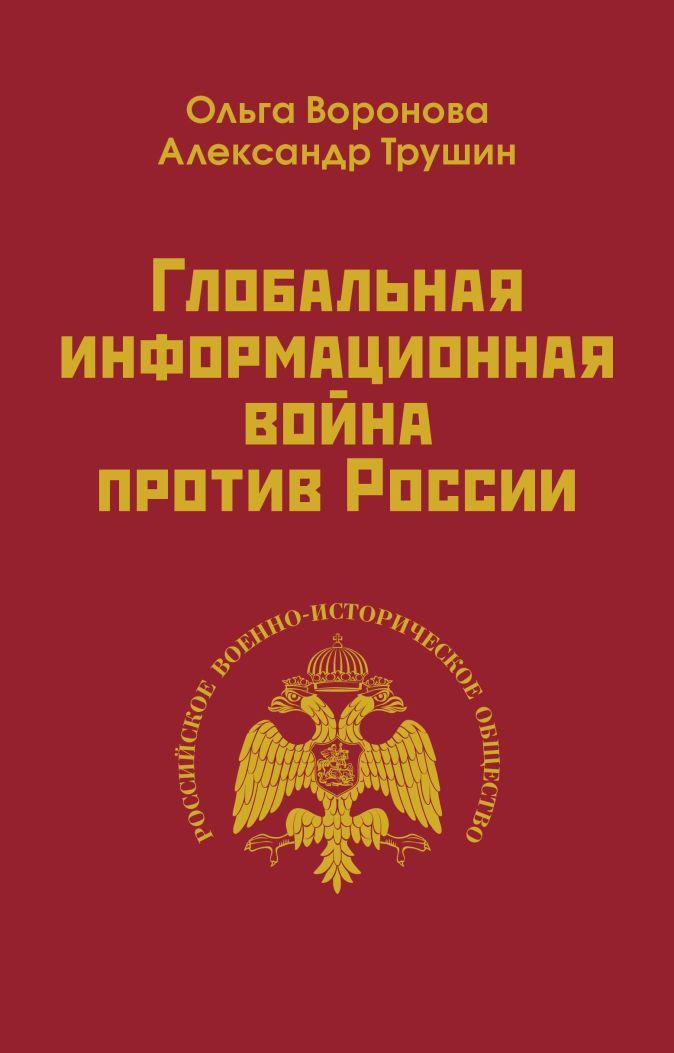 Глобальная информационная война против России Воронова О., Трушин А.