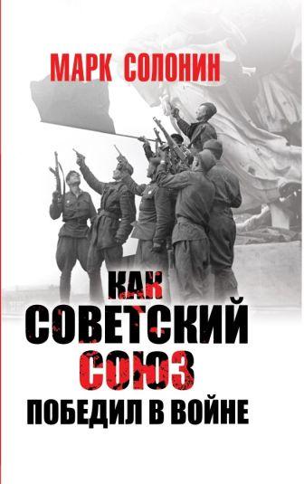 Солонин М. - Как Советский Союз победил в войне обложка книги