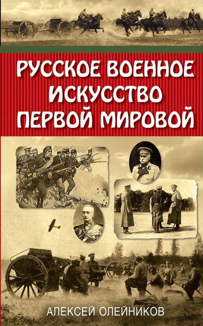 Олейников А.В. - Русское военное искусство Первой мировой обложка книги