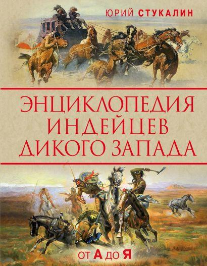 Энциклопедия индейцев Дикого Запада от A до Я - фото 1