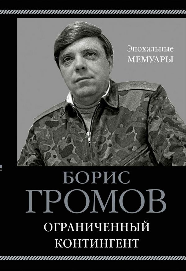 Zakazat.ru: Ограниченный контингент. Громов Б.В.