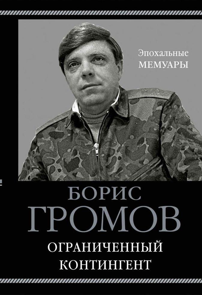 Громов Б.В. - Ограниченный контингент обложка книги
