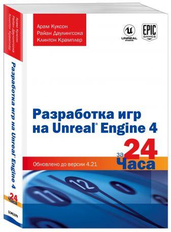 Арам Куксон, Райан Даулингсока, Клинтон Крамплер - Разработка игр на Unreal Engine 4 за 24 часа обложка книги