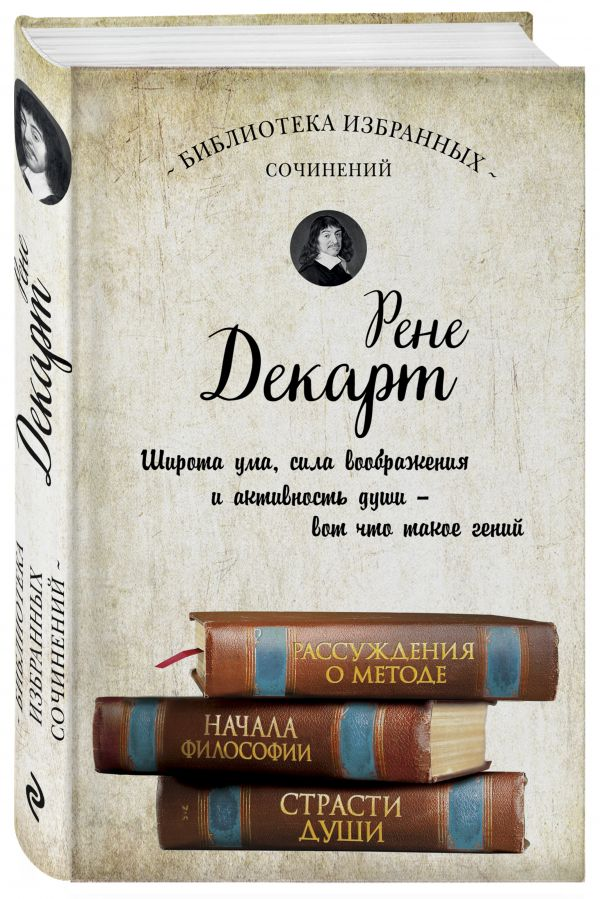 Декарт Рене Декарт. Собрание сочинений