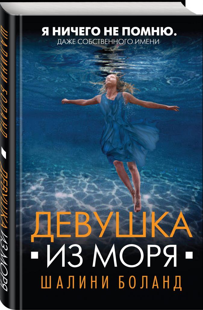 Шалини Боланд - Девушка из моря обложка книги