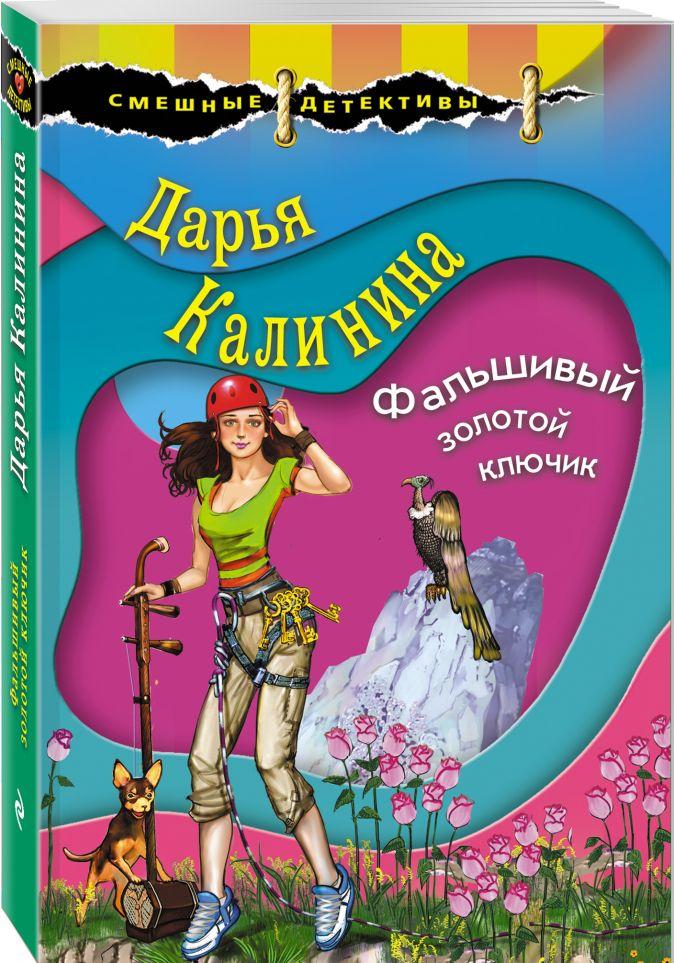 Дарья Калинина - Фальшивый золотой ключик обложка книги