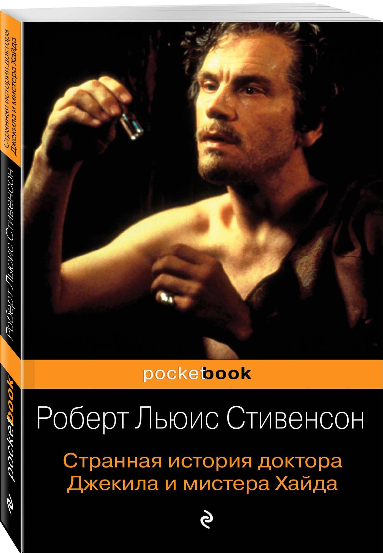 купить Роберт Льюис Стивенсон Странная история доктора Джекила и мистера Хайда по цене 128 рублей